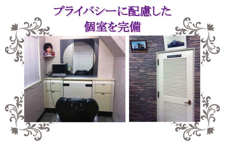 東京のユニベスト協力サロン、個室の画像