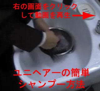 かつらユニヘアーのシャンプー方法写真